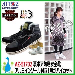 防寒安全靴 アイトス アジト AZ-51702 【M-3L】...