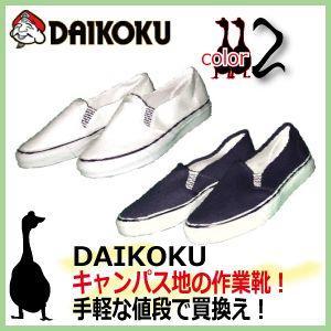 作業靴 だいこく キャンバス・デッキ NT-01 紺、白【22-28cm】【女性サイズ対応】 kaerukamo