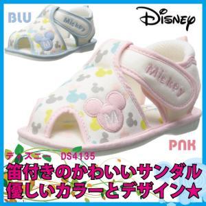 ディズニーベビー ファーストシューズ DS4135【ベビー 新生児 靴 シューズ】【出産祝い】【お誕生日】|kaerukamo