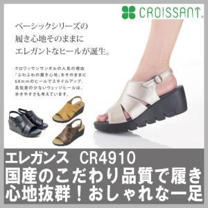 レディース 歩きやすいサンダル クロワッサン エレガンスシリーズ CR4910 【靴】【スリッパ】|kaerukamo