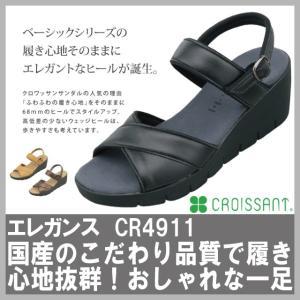 レディース 歩きやすいサンダル クロワッサン エレガンスシリーズ CR4911 【靴】【スリッパ】|kaerukamo
