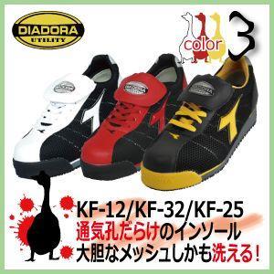 安全靴 ディアドラ KINGFISHER / KF-32 / KF-25 / KF-12 メッシュ仕様安全靴 kaerukamo