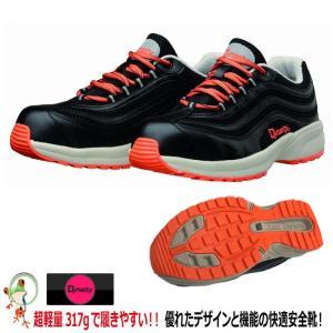 安全靴 ドンケル ダイナスティライト / DL-13 / DL-27 / DL-11 スニーカー安全靴 女性用サイズあり 軽量安全靴 kaerukamo