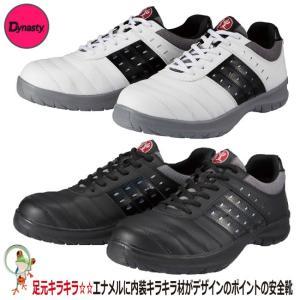 安全靴 ドンケル スニーカー安全靴 ダイナスティ煌 KIRAMEKI / DK-32 レッド / DK-22 ブラック / DK-12 ホワイト スニーカー安全靴 耐油底 kaerukamo