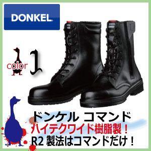 安全靴 ドンケル ドンケルコマンド R2-04T  編上げ安全靴 チャック付き 半長靴安全靴|kaerukamo