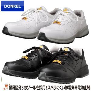 帯電防止安全靴 ドンケル ダイナスティSD スニーカー安全靴 ブラックSD-22 ホワイトSD-11(女性サイズ対応) 軽量安全靴|kaerukamo