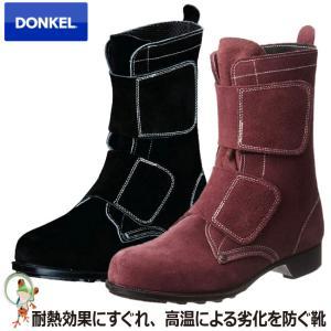 耐熱安全靴 ドンケル ブラック T-5 ブラウン(受注生産) T-6 マジックテープ仕様 半長靴安全靴|kaerukamo