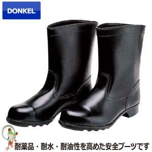 耐薬品・耐油・耐水安全靴 ドンケル ブラック 906 半長靴安全靴|kaerukamo