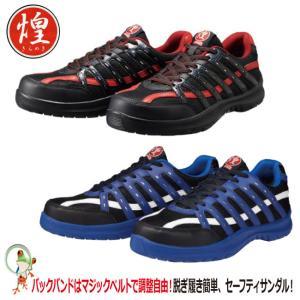 安全靴 ドンケル ダイナスティ煌メッシュ / DK-22V ブラックレッド / DK-42V ブルー  スニーカー安全靴 耐油底 kaerukamo