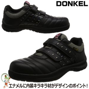 安全靴 ドンケル ダイナスティ煌マジック / DK-22M ブラック / DK-12M ホワイト スニーカー安全靴 耐油底 kaerukamo