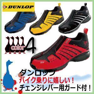 安全靴 ダンロップ マグナム スリッポンタイプ / ST300 スニーカー安全靴 kaerukamo
