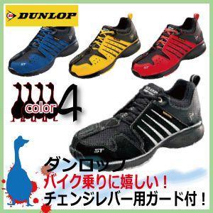 安全靴 ダンロップ マグナム ひもタイプ / ST301 スニーカー安全靴 kaerukamo