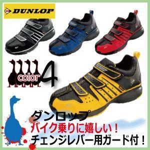 安全靴 ダンロップ マグナム マジックテープタイプ / ST302 ベルクロタイプ  スニーカー安全靴 kaerukamo