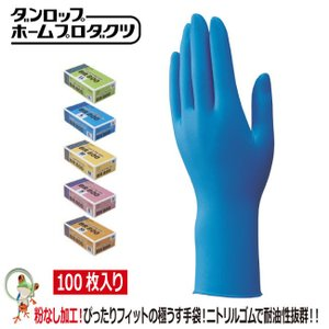 ニトリル極うす手袋 ダンロップホームプロダクツ NT400PF 粉なし 左右両用 100枚入り|kaerukamo