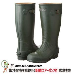 安全長靴 福山ゴム 土木作業長 エアーポンプ付  長時間作業に適した安全長靴|kaerukamo