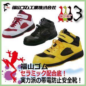 帯電防止安全靴 福山ゴム アローマックス #55 静電安全靴 スニーカー安全靴 ハイカット安全靴|kaerukamo
