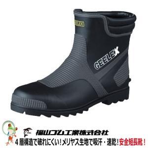 安全長靴 福山ゴム Gレックス#3 先芯入り パット付ショートブーツ メンズショート安全長靴|kaerukamo