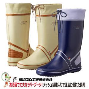 長靴 福山ゴム ファインカラーDX-1 カバー付 レディスブーツ 女性用長靴 ガーデニングに最適|kaerukamo