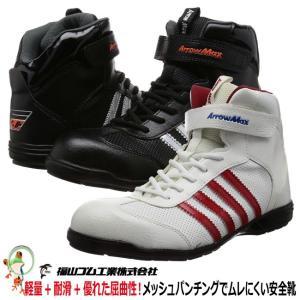 安全靴 福山ゴム スニーカー安全靴 アローマックス#66 ハイカット安全靴|kaerukamo