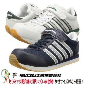安全靴 福山ゴム スニーカー安全靴 アローマックス#51 レディスサイズ 22.5-28cm|kaerukamo