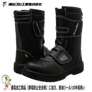 静電安全靴 福山ゴム 半長靴 アローマックス#80 帯電防止・耐油安全靴|kaerukamo