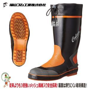 安全長靴 福山ゴム カルサーエース S-800 超軽量カバー付き長靴 セラミック入り底|kaerukamo