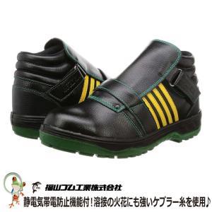 静電安全靴 福山ゴム キャプテンプロセフティー #2 マジックテープ 通電仕様 鉄製先芯 ハイカット安全靴 24-30.0cm 大きいサイズ対応|kaerukamo