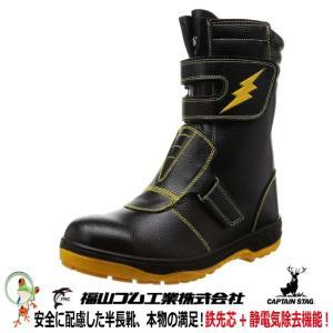 静電安全靴 福山ゴム キャプテンプロセフティー #3 マジックテープ 通電仕様 鉄製先芯 半長靴安全靴 24-30.0cm 大きいサイズ対応|kaerukamo