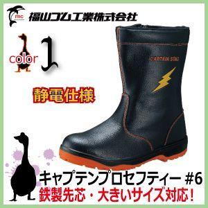 静電安全靴 福山ゴム キャプテンプロセフティー #6 内側ファスナー 通電仕様 鉄製先芯 半長靴安全靴 24-30.0cm 大きいサイズ対応|kaerukamo