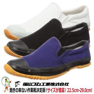 作業靴 福山ゴム 親方寅さん  22.5-29.0cm 小さいサイズから大きいサイズまで対応【男女兼用】|kaerukamo
