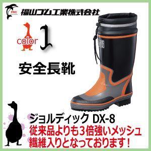 安全長靴 福山ゴム ジョルディック DX-8 24.5-28.0cm 【男性用】 反射材付き 鉄製先芯入り作業長靴|kaerukamo