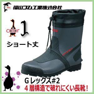 作業長靴 福山ゴム Gレックス#2 M/L/LL/3L 【男性用】 カバー付作業長靴 ショート丈|kaerukamo