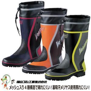 作業長靴 福山ゴム ジョルディック DX-41 【24-28.0cm】 カバー付長靴 一般作業用カラーブーツ|kaerukamo