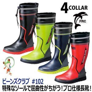 ゴム長靴 BEANS CLUB #102 福山ゴム ながぐつ (完全防水)軽量衝撃吸収ソール S〜3L ネイビー ライム ブラック レッド|kaerukamo