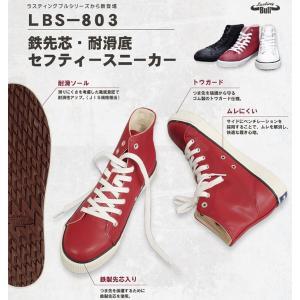 安全靴 安全スニーカー ハイカット Lasting Bull ラスティングブル LBS-803 普段履き 作業用靴 先芯入り メンズ 福山ゴム工業 kaerukamo 02