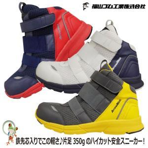 安全靴 安全スニーカー ハイカット ミドルカット アローマックス #79 軽量 鉄製先芯 普段履き 作業用靴 先芯入り メンズ 福山ゴム工業|kaerukamo