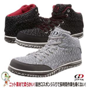 安全靴 GD JAPAN ハイカット安全靴 GD-360 ブラック グレー ニット ミドルカット スニーカー安全靴|kaerukamo