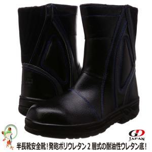 安全靴  GD JAPAN 半長靴安全靴 高所用安全靴 耐油安全靴 W3090 ブラック|kaerukamo