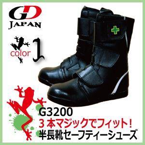 安全靴  GD JAPAN 半長靴安全靴 高所用安全靴G3200 ブラック マジックテープ安全靴|kaerukamo