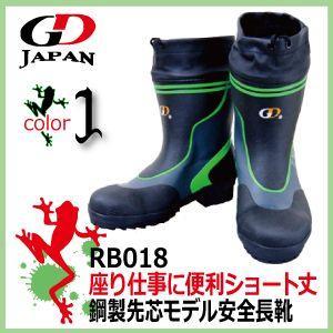 安全長靴  GD JAPAN 安全靴 ショート丈安全長靴 RB018 ブラック カバー付き安全長靴|kaerukamo