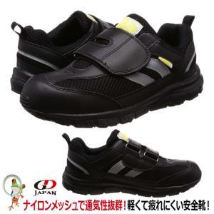 安全靴  GD JAPAN スニーカー安全靴 JB-02 ブラック×ブラックJB-04ブラック×グレー マジックテープ安全靴|kaerukamo
