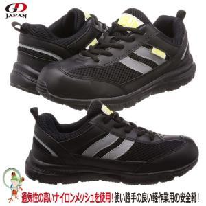 安全靴  GD JAPAN スニーカー安全靴 JB-01 ブラック×ブラック|kaerukamo