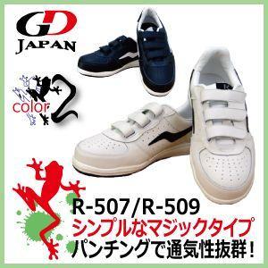 安全靴  GD JAPAN スニーカー安全靴 R-507 ホワイトR-509 ブラック マジックテープ安全靴|kaerukamo