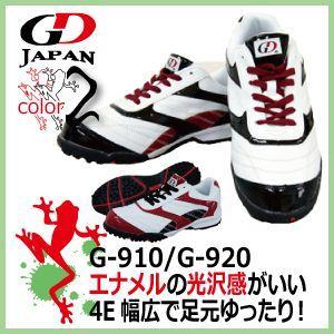 安全靴  GD JAPAN スニーカー安全靴 G-910  ホワイト×ブラックG-920 ホワイト×ワイン エナメル安全靴|kaerukamo
