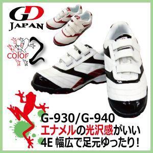 安全靴  GD JAPAN スニーカー安全靴 G-930  ホワイト×ブラックG-940 ホワイト×ワイン マジックテープ安全靴|kaerukamo