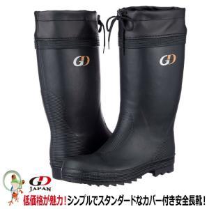 安全長靴  GD JAPAN  RB027 ブラック カバー付き安全長靴|kaerukamo