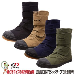 高所用安全靴 GD JAPAN 高所用セーフティ GD-01 黒 紺【24.0-29.0cm】 マジックタイプ安全靴|kaerukamo