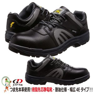 静電安全靴 GD JAPAN WARK WAVE W1010 黒 【23.0-30.0cm】 耐油・静電安全靴|kaerukamo