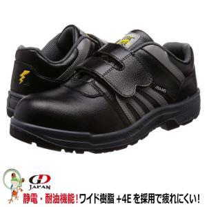 静電安全靴 GD JAPAN WARK WAVE W1020 黒 マジック仕様 【23.0-30.0cm】 耐油・静電安全靴|kaerukamo
