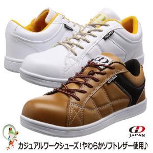 安全靴 GD JAPAN GD-730/GD-731 【24.5-28.0cm】 JSAA B種認定スニーカー安全靴 ひもタイプおしゃれ安全靴|kaerukamo